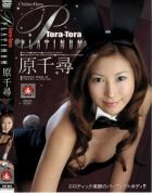 トラトラプラチナム vol.4:原千尋