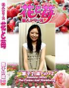花と苺 Vol.717 雛子21歳