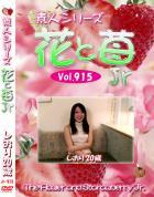 花と苺Jr Vol.915 しおり20歳