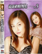 BURNING vol.5