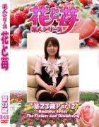 花と苺 Vol.708 慧23歳