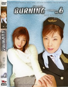 BURNING vol.6