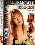 GREEN FANTASY Special vol.31:泉星香