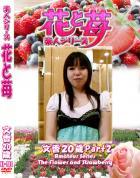 花と苺 Vol.709 文香20歳