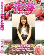 花と苺 Vol.719 真衣22歳