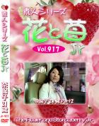 花と苺Jr Vol.917 奈保子21歳