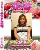 花と苺 Vol.710 円24歳