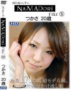 SHIROUTO NAMADORI FILE 05 つかさ20歳