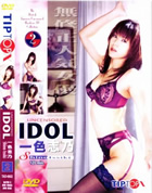 UNCENSORED IDOL 2 一色志乃