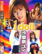 アイドール - I doll vol.26 沙里奈ユイ大全集