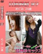 女体解析 Vol.37 めぐみ24歳
