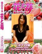 花と苺 Vol.711 くみ子22歳