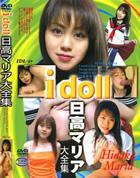 アイドール - I doll vol.27 日高マリア大全集