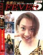 FEVER 5 美勇伝 vol.14
