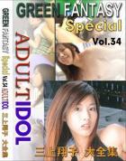 GREEN FANTASY Special vol.34:三上翔子