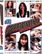GREEN FANTASY DVD Collection #78:友田真希 杉森風緒