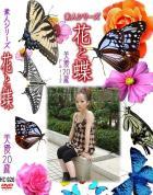 花と蝶 Vol.926 美優 20歳
