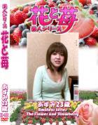 花と苺 Vol.712 あすみ23歳