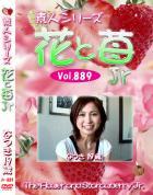 花と苺Jr Vol.889 なつき19歳