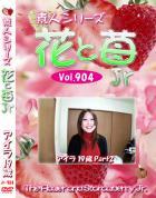 花と苺Jr Vol.904 アイラ19歳