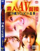 素人AV面接 19歳コンビニ店員 01