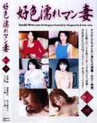 好色濡れマン妻 4 斉藤瞳/加藤弥生/村上麻里子