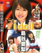 アイドール - I doll vol.28 島谷愛梨大全集