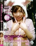 ごえもん vol.16 GOEMON THE ROADSHOW 5:みなとあゆみ