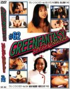 GREEN FANTASY DVD Collection #62:新山理沙 篠原たまき