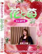 花と苺Jr Vol.879 絵里19歳