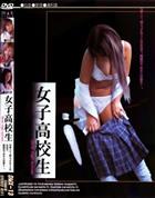 MIX STUDIO vol.13 女子高校生