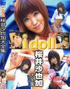 アイドール - I doll vol.29 桜井沙也加大全集