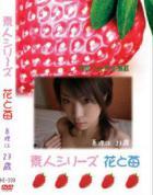 素人シリーズ 花と苺 339 真理江