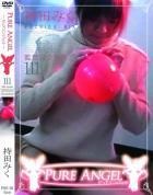 ピュアエンジェル vol.111:持田みく