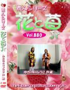 花と苺Jr Vol.880 ゆきの りょうこ19歳