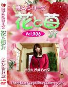 花と苺Jr Vol.906 あかね19歳