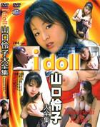 アイドール - I doll vol.30 山口怜子大全集