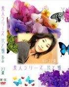 花と蝶 #11 あみ 27歳