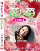 花と苺Jr Vol.892 あんな22歳