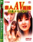 素人AV面接 22歳フリーター 04