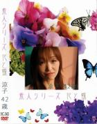 花と蝶 #343:涼子42歳