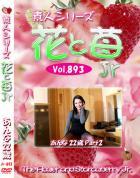 花と苺Jr Vol.893 あんな22歳
