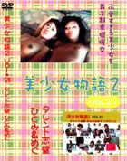 美少女物語 2 vol.21 タレント志望 ひとみ&めぐ