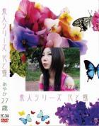 花と蝶 #344:あやか27歳