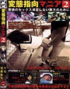 ユズ 変態指向マニア vol2 普通のセックス満足しない貴方のために りな 須藤弥生