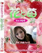 花と苺Jr Vol.909 ゆず19歳