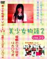美少女物語 2 vol.22 リカ