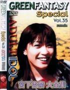 GREEN FANTASY Special vol.35:宮下杏奈