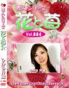 花と苺Jr Vol.884 ひかる19歳