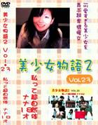 美少女物語 2 vol.23 私って超自然体 ナナ 18才